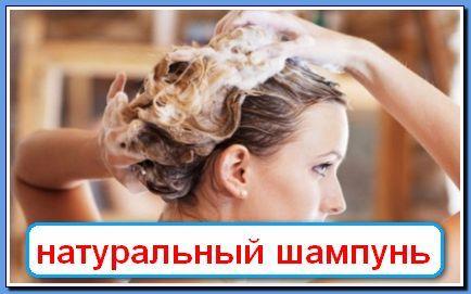 Натуральный шампунь для волос рецепты