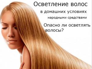 169Осветлить волосы в домашних условиях народными средствами