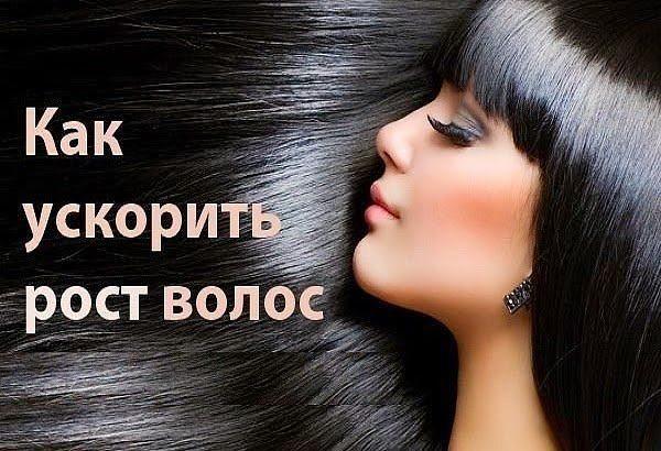 Что способствует росту волос