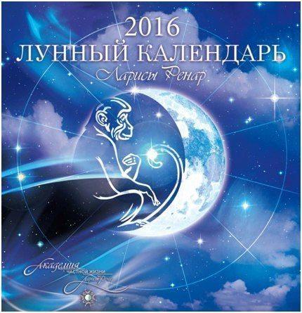 ЛУННЫЙ КАЛЕНДАРЬ НА 2016 ГОД. ВАШ ОРАКУЛ