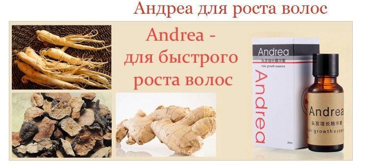 СЫВОРОТКА ANDREA