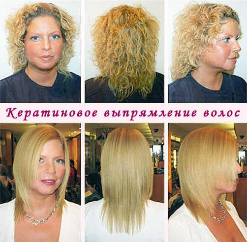 Уход кератиновое выпрямление волос