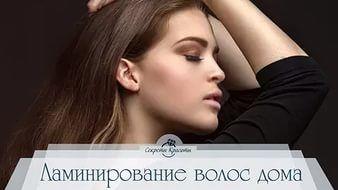 СЕКРЕТЫ ЭФФЕКТИВНОГО ЛАМИНИРОВАНИЯ