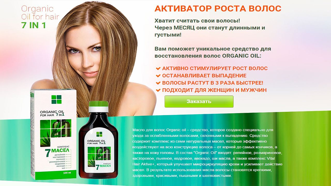 Organic Oil for hair активатор роста волос