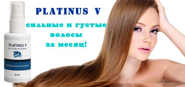спрей Platinus v professional