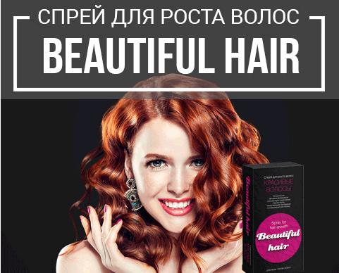 Спрей для волос Beautiful hair