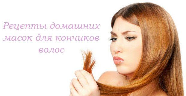 Маска против секущихся кончиков волос домашних условиях