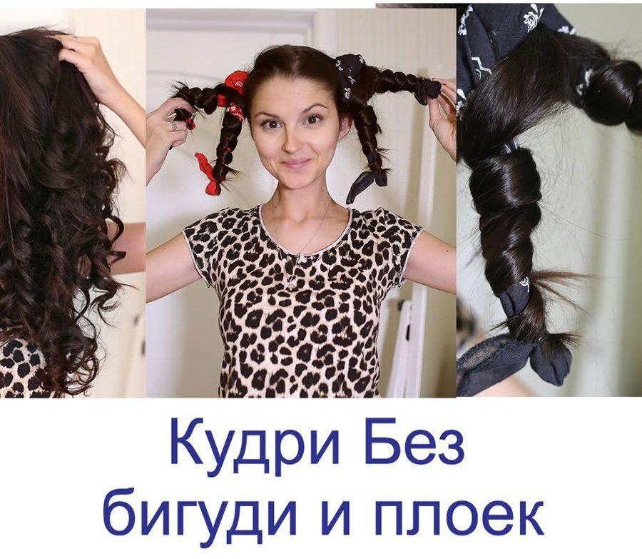 Как накрутить волосы без бигуди и плойки?
