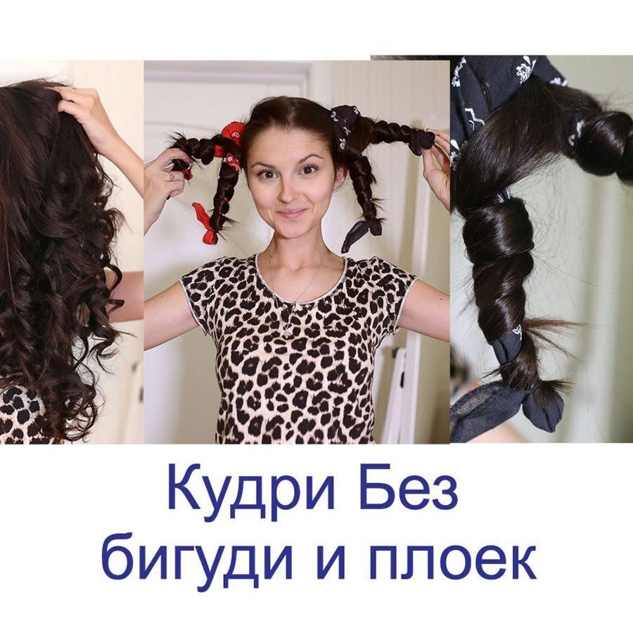 Как в домашних условиях сделать кудрявые волосы