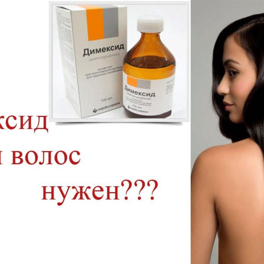 Лечение и для роста волос в домашних условиях 472