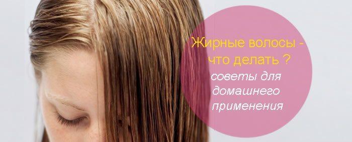 ПРИЧИНЫ появления жирного типа волос