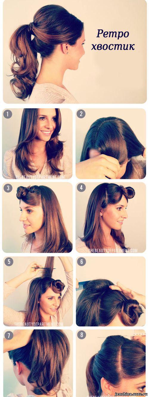 Прическа хвост своими руками на средние волосы