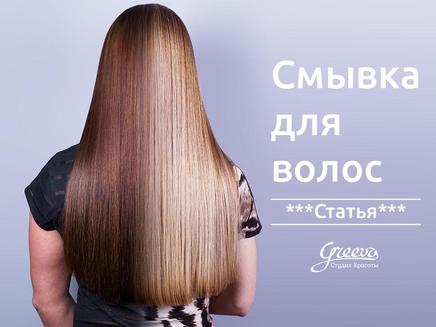 Как сделать смывку волос дома