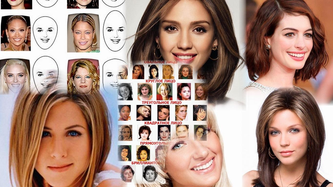 Типы стрижки для треугольного лица