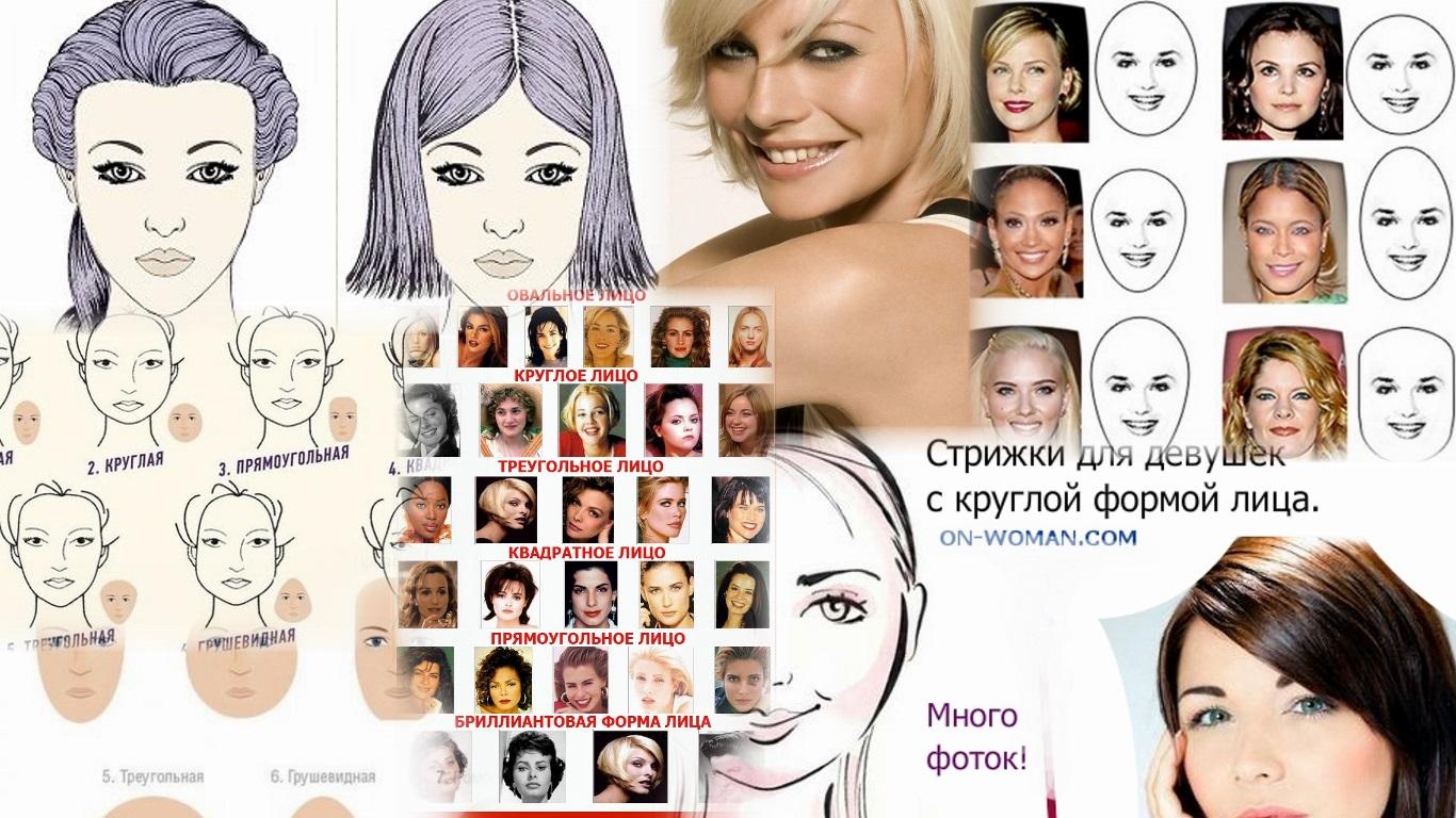 прямоугольный тип лица прически фото