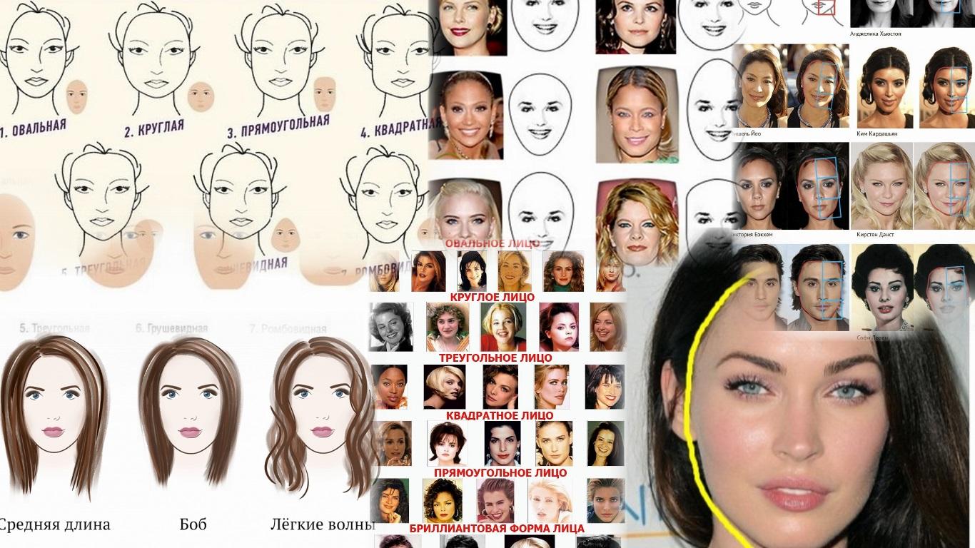 Лицо, часть 8. Круглое лицо: общие рекомендации 16
