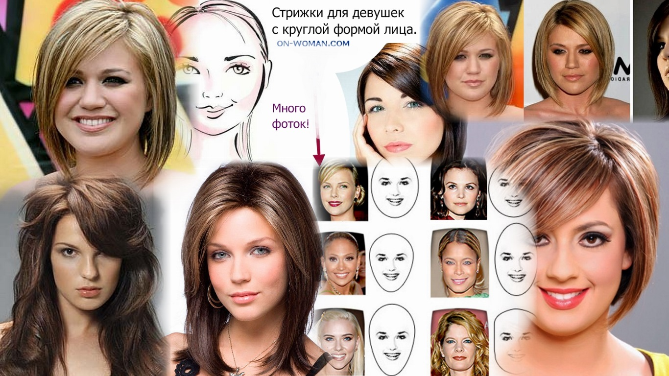Стрижки к овальному типу лица до и