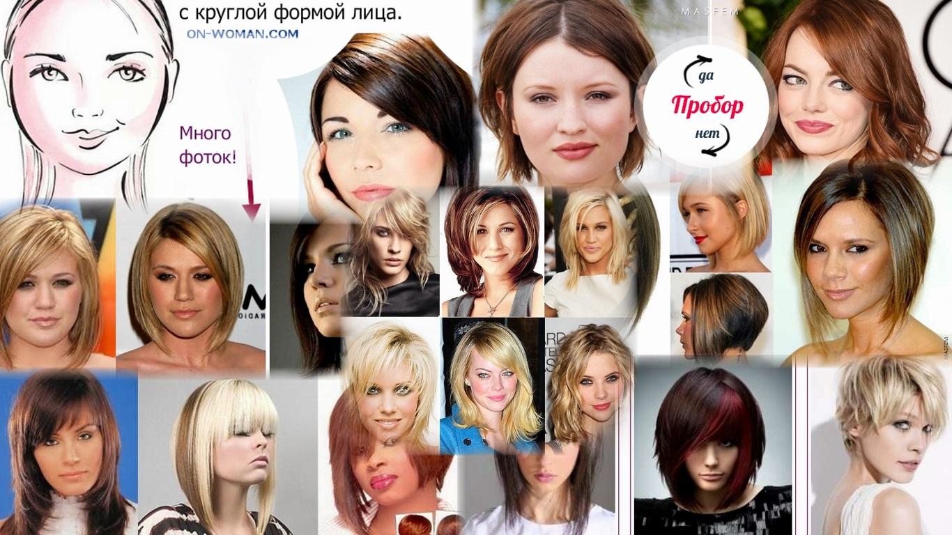 Как выбрать причёску для круглого лица