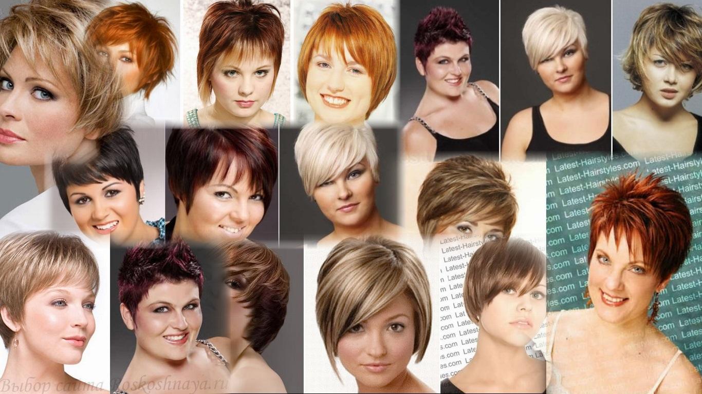 Прически короткий волос для полных девушек фото