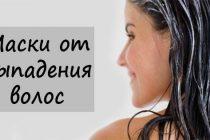 Маска от выпадения волос
