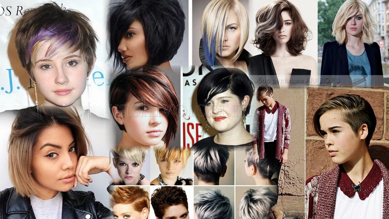 Девушкам прически на короткие волосы