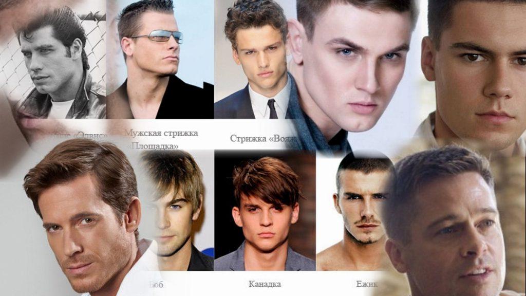 Мужские стрижки и их названия с фото