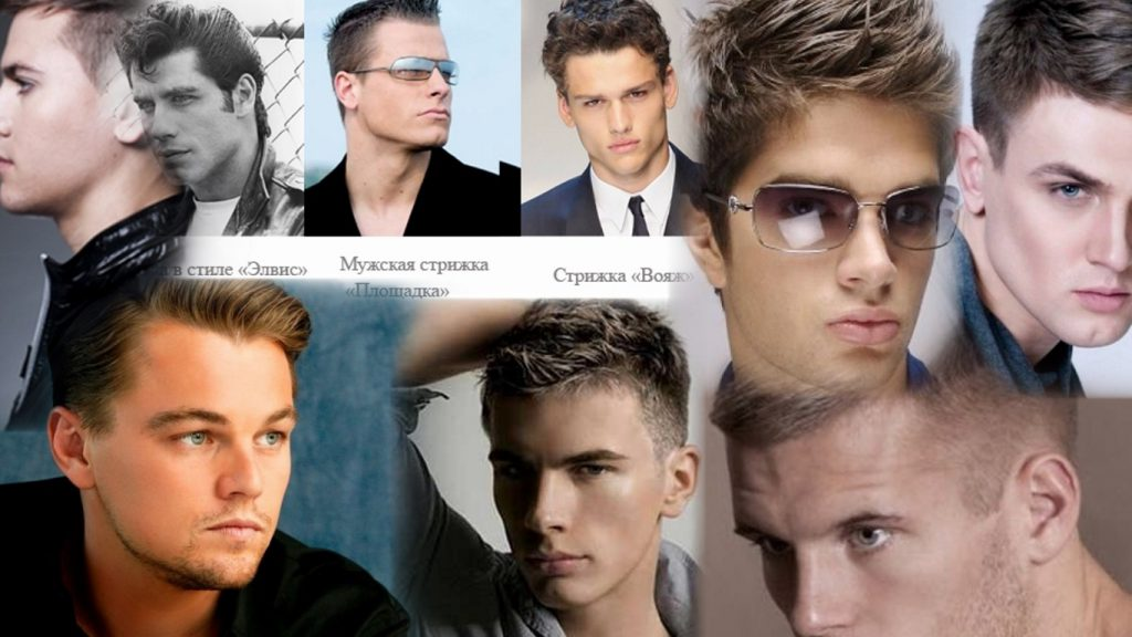 Мужские стрижки названия и фото