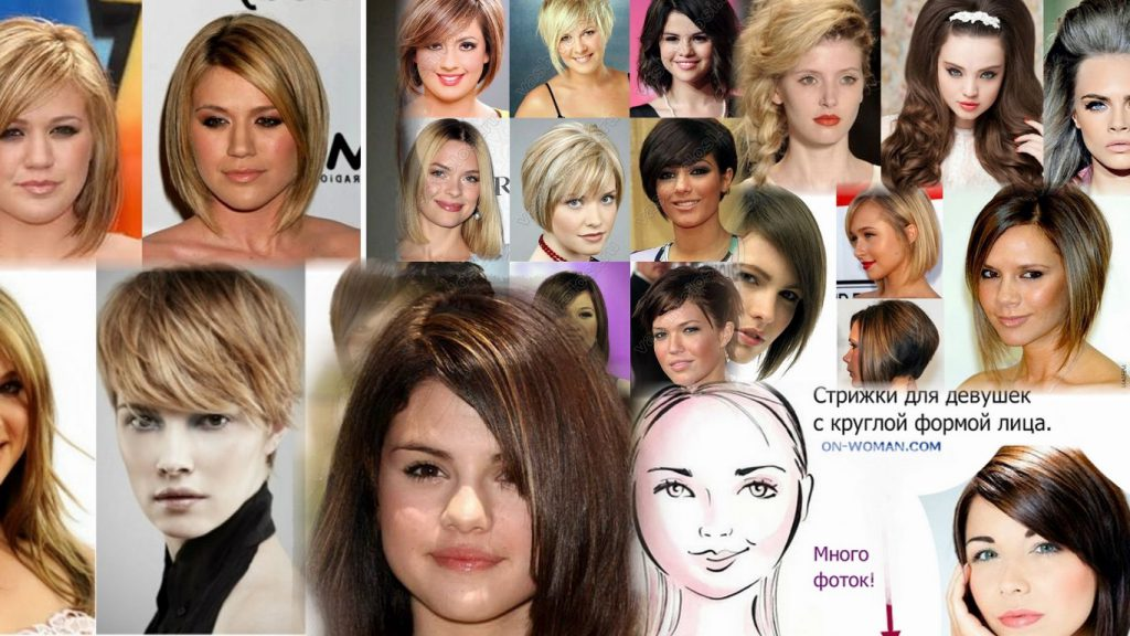 Стрижки для девушек с круглым лицом фото